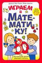 Играем в математику!