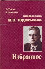 Избранное. Советский нотариат. Проблема доказывания в советском гражданском процессе