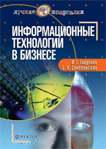 Информационные технологии в бизнесе: учебное пособие