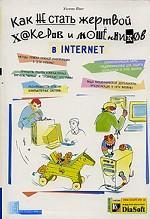 Как не стать жертвой хакеров и мошенников в Internet
