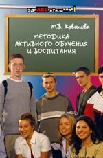 Методика активного обучения и воспитания: современный подход к гражданскому образованию и воспитанию