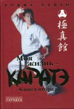 Моя жизнь - каратэ. Книга 2. Рояма Хацуо