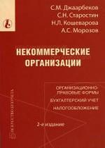 Некоммерческие организации: организационно-правовые формы, бухгалтерский учет, налогообложение