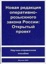 Новая редакция оперативно-разыскного закона России