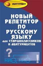 Новый репетитор по русскому языку для старшеклассников и абитуриентов