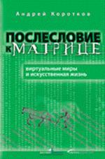Послесловие к матрице. Виртуальные миры или искусственная жизнь