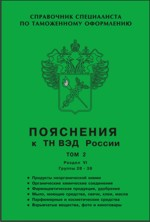Пояснения к ТН ВЭД России. Том 2