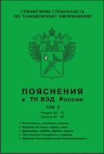 Пояснения к ТН ВЭД России. Том 3
