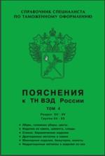 Пояснения к ТН ВЭД России. Том 4