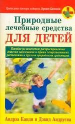 Природные лечебные средства для детей