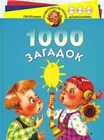 1000 загадок. Для детей 3-6 лет