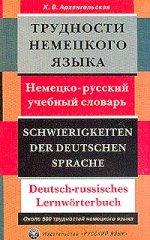 Трудности немецкого языка: немецко-русский учебный словарь