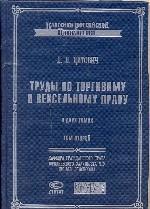 Труды по торговому и вексельному праву. Том 2. Курс вексельного права