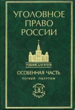 Уголовное право России. Особенная часть. Полут. 1