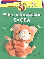 Учим английские слова. Для детей 4-5 лет
