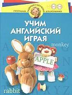 Учим английский играя. Для детей 4-6 лет