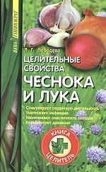 Целительные свойства чеснока и лука