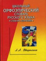 Школьный  орфоэпический словарь русского языка. 2-е изд. Введенская Л.А