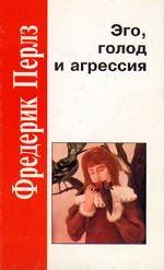 Эго, голод и агрессия. 2-е издание