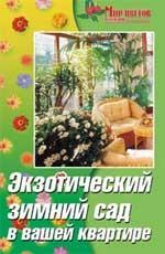 Экзотический зимний сад в вашей квартире