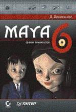 Maya 6 (+CD)
