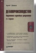 Делопроизводство. Подготовка служебных документов. 2-е изд., дополненное и переработанное