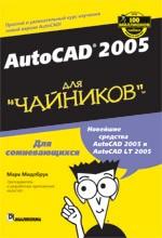 """AutoCAD 2005 для """"чайников"""""""