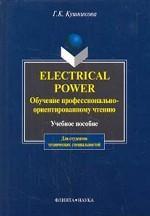 Electrical Power. Обучение профессионально-ориентированному чтению: учебное пособие