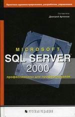 Microsoft SQL Server 2000: профессионалы для профессионалов