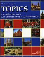 Topics. Английский язык для школьников и абитуриентов