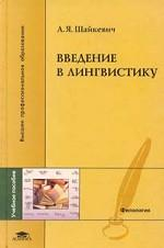 Введение в лингвистику
