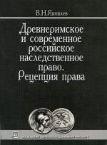 Древнеримское и современное российское наследственное право. Рецепция права