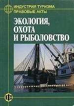Экология, охота и рыболовство