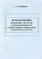 Использование вторичных ресурсов в промышленности строительных материалов: методология и практика