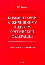 Комментарий к Жилищному кодексу РФ