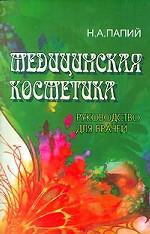 Медицинская косметика: Руководство для врачей, 4-е издание, переработанное и дополненное