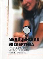 Медицинская экспертиза трудоспособности, медико-социальная, военно-врачебная