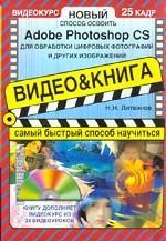 Новый способ освоить Adobe Photoshop CS для обработки цифровых фотографий и других изображений (+ CD-ROM)