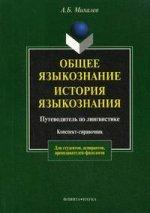 Общее языкознание. История языкознания. Путеводитель по лингвистике