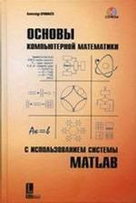 Основы компьютерной математики с использованием системы MATLAB (+ CD)