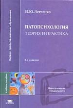 Патопсихология. Теория и практика. Учебное пособие