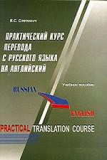 Практический курс перевода с русского языка на английский (Russian - English Practical Translation Course)