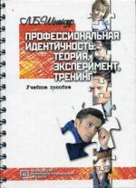 Профессиональная идентичность: теория, эксперимент, тренинг. Шнейдер Л.Б