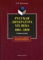 Русская литература XIX века. 1801— 1850: Учебное пособие