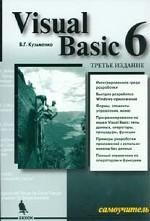 Visual Basic 6. Самоучитель