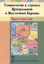 Социология в странах Центральной и Восточной Европы. Хрестоматия