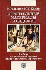 Строительные материалы и изделия