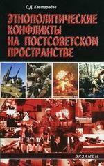 Этнополитические конфликты на постсоветском пространстве