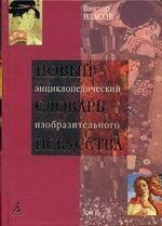 Новый энциклопедический словарь изобразительного искусства. В 10 томах. Том II. Б-В