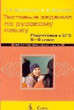 Тестовые задания по русскому языку. Подготовка к ЕГЭ, 5-9 классы
